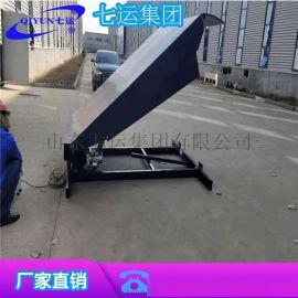 供应定制固定登车桥 物流仓储卸货平台 升降机