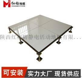 天水陶瓷防静电地板 地板厂家 100每平米