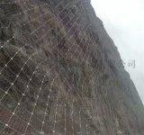 主动边坡防护网 gps2柔性防护网