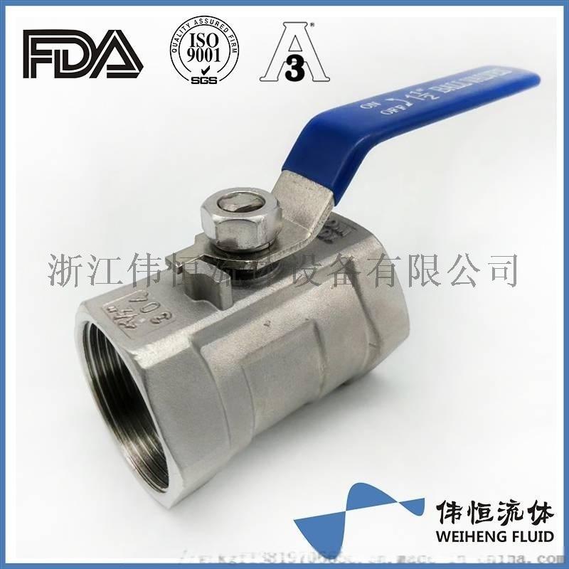 工业级一片式不锈钢手动内螺纹球阀