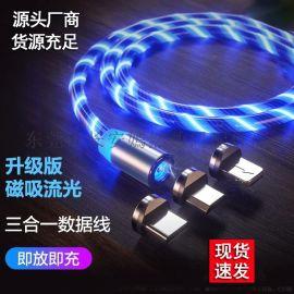 磁吸數據線盲吸強磁力流光線車載手機充電線