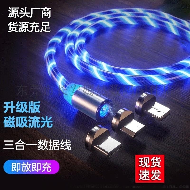 磁吸資料線盲吸強磁力流光線車載手機充電線