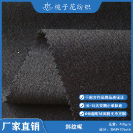 30w70oth斜纹毛呢粗纺服装面料生产