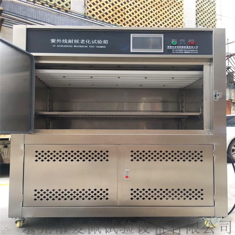 紫外线耐候老化试验箱 紫外光强度测试仪器