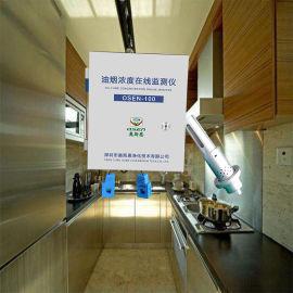厨房全自动油烟浓度检测仪非**总烃监测设备