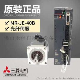 三菱伺服电机400w不带刹车MR-JE-40A