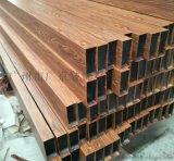 室內外牆裝飾木紋鋁方通四方型材鋁方管