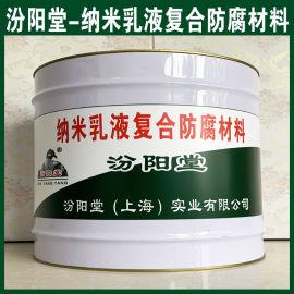 纳米乳液复合防腐材料、良好的防水性、耐化学腐蚀性能
