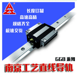 南京工艺直线导轨GGB30AA2P4X850橡胶机导轨滑块