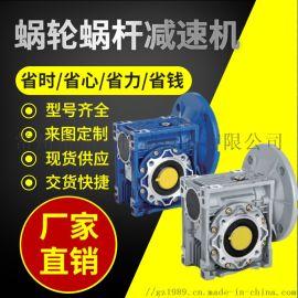 蜗轮蜗杆减速机 RV090减速机一年质保