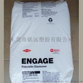 耐寒POE DF810 透明 注塑 挤出 增韧剂