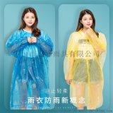 广东一次性雨衣生产厂家-顶峰透明户外加厚