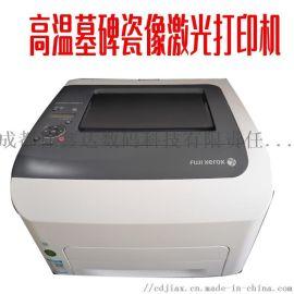 成都佳鑫达新型A4彩色瓷像激光打印机