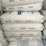 供应中石化三井三元乙丙橡胶EPDM 3112PM
