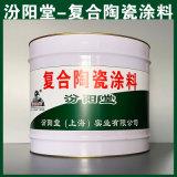 現貨、複合陶瓷塗料、銷售、複合陶瓷塗料