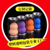 PVC圆筒 马口铁圆筒盒 美妆蛋圆管包装