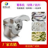 多功能自动土豆切条器 电动薯条机 土豆切条机