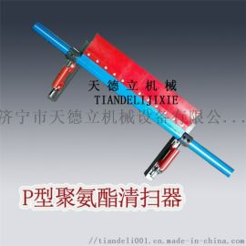 P型聚氨酯清扫器 高分子皮带机刮板