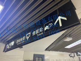 室内吊挂灯箱定制 高铁站发光指引悬挂指示牌
