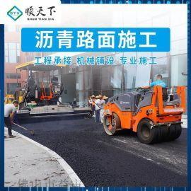 顺天下道路施工沥青摊铺工程缺陷修补拆袋即用