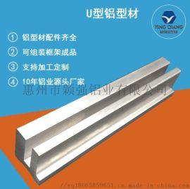 U型铝型材定做U型工业挤压定做铝型材6063铝型材
