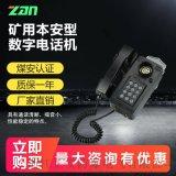 本安型数字电话机 KTH137电话机