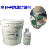 GFZ230高分子防潮封堵剂