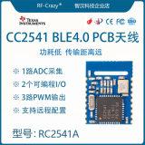 藍牙4.0 CC2541低功耗beacon 透傳BLE射頻模組RC2541A