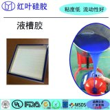 蓝色液槽胶果冻胶 环保硅胶材料