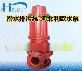 50WQ18-20-3无堵塞潜水排污泵泥浆泵液下抽沙泵渣浆泵池底清淤杂质泵矿用污水污物泵