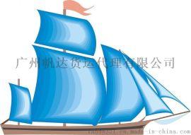 汽车配件从广州到马来西亚海运专线