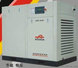 西安DSR-50AV变频螺杆空压机厂家