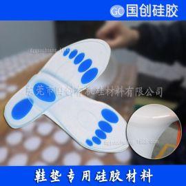 国创硅胶GT808**硅胶鞋垫