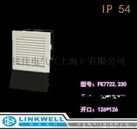 林克韦尔(LINKWELL)FK7722风扇及过滤器. 供应配电柜风机防护网