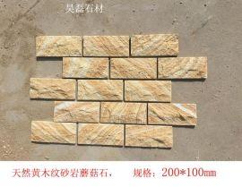 天然黄木纹砂岩蘑菇石 墙砖文化石