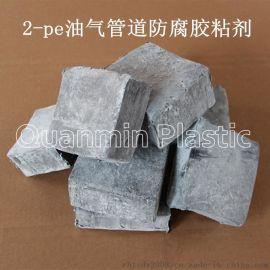 迈强牌聚乙烯防腐层胶粘剂 2-pe管道防腐胶粘剂