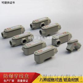 防爆三通穿线盒BHC-G3/4镀锌管穿线配件