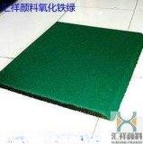 彩色沥青专用铁绿 透水地坪专用铁绿 耐磨地坪专用铁绿 金刚砂地坪专用绿