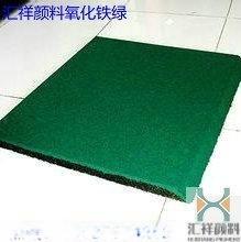 彩色沥青  铁绿 透水地坪  铁绿 耐磨地坪  铁绿 金刚砂地坪  绿