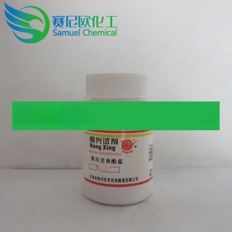溴百里香酚蓝 指示剂 AR25g