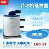 利尔2吨片冰机蒸发器 片冰制冰机单冰桶 厂家直销 质好价优