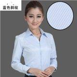 純色韓版商務裝春秋長袖女式辦公室白領制服襯衫**藍
