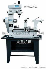 HQ300车铣床 多功能工具机 WMP300车铣床/工具机