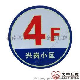 廠家定做20或30公分圓形烤漆小區夜光樓層索引標牌 自發光樓道牌