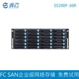 36盤位 光纖SAN網路存儲 FCSAN 鑫雲SS200F-36R