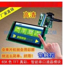 5.0寸高清智能液晶模块可用仪器仪表、智能电表、医疗设备、汽车电子