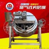 廣州南洋可傾式自動點火恆溫燃氣夾層鍋攪拌機廠家