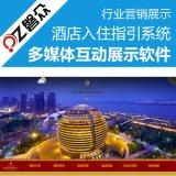 酒店入住系统酒店自助退房管理软件开发宾馆房间管理系统