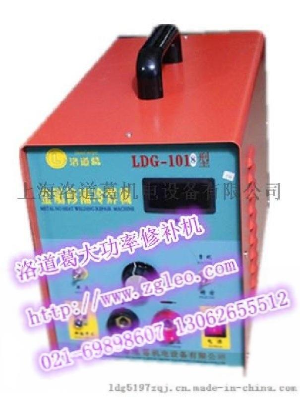 洛道葛大功率冷焊機,冷焊技術,軸承件修補冷焊機