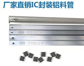 专业定制电子 ic封装料管 ic Material tube 耐高温包装铝料管